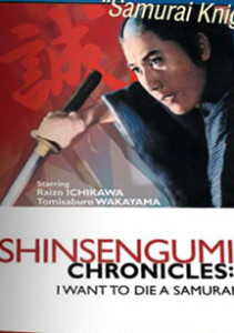 shinsengumi-chronicles-anm-dv1459